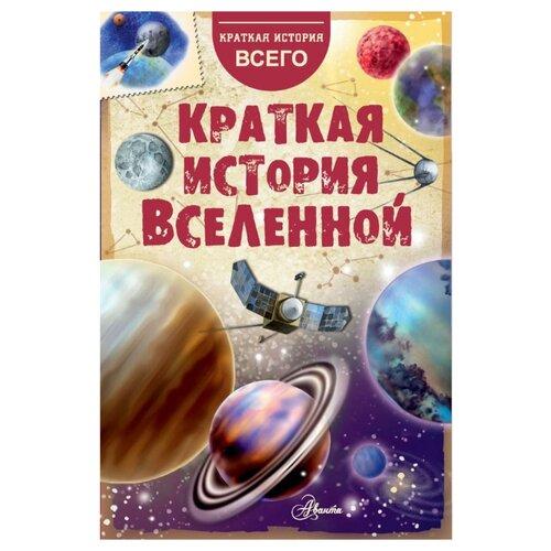Фото - Дорожкин Н. Краткая история всего. Краткая история Вселенной и фрейер краткая всеобщая история