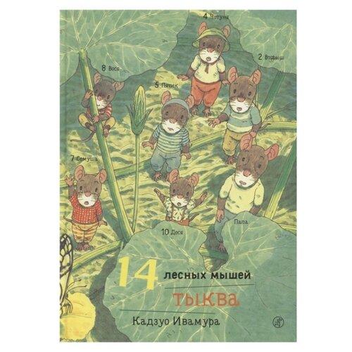 Купить Ивамура К. 14 лесных мышей. Тыква , Самокат, Детская художественная литература