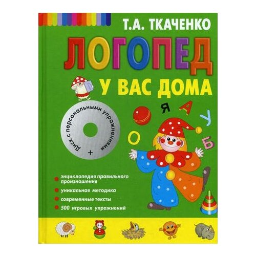 Ткаченко Т.А. Логопед у вас дома эксмо логопед у вас дома cd