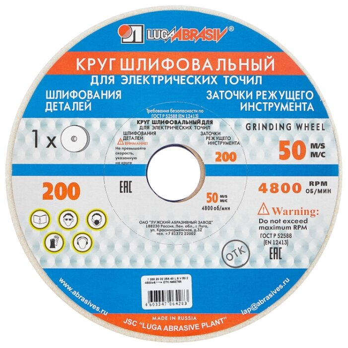 Шлифовальный круг LUGAABRASIV 200х20х32 25А Р40