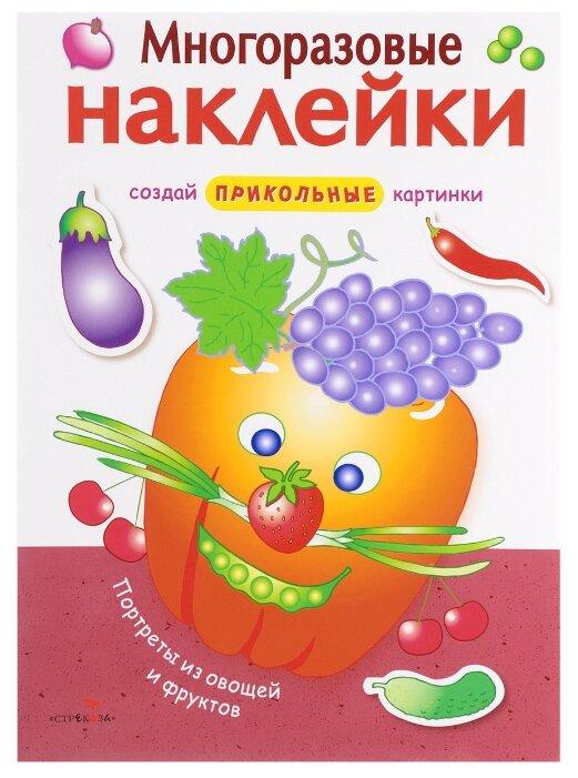 """Книжка с наклейками """"Многоразовые наклейки. Портреты из овощей и фруктов"""""""
