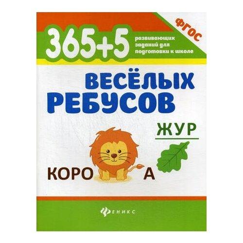 365 + 5 веселых ребусов. 5-е изд. fenix сборник 365 5 новогодних узоров феникс