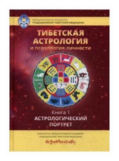 """Ульянова Т. """"Тибетская астрология и психология личности. Книга 1: Астрологический портрет"""""""