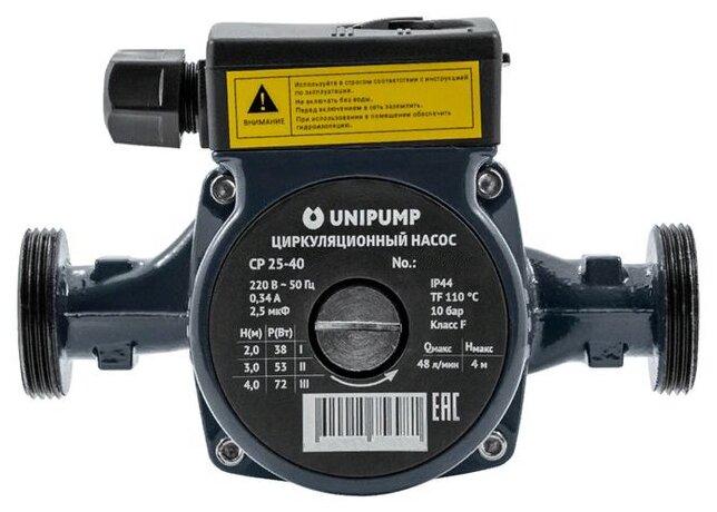 Циркуляционный насос UNIPUMP CP 25-40 130 (72 Вт)