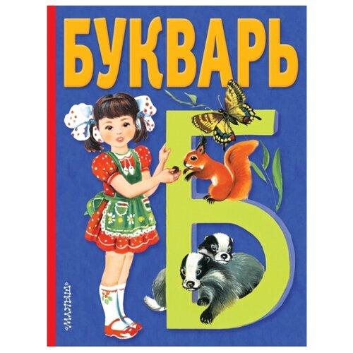 Степанов В. А. Букварь степанов в букварь учебник с наклейками