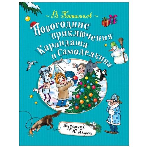 Купить Постников В.Ф. Новогодние приключения Карандаша и Самоделкина , РОСМЭН, Детская художественная литература