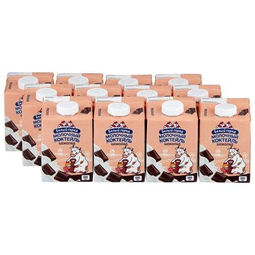 Молочный коктейль Белый город Шоколад 1.2%, 500 мл, 12 шт.
