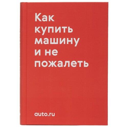 """Учебник """"Как купить машину и не пожалеть"""", красный"""