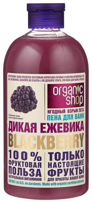 Organic Shop Пена для ванн Дикая ежевика, 500 мл