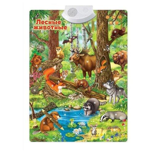 Купить Электронный плакат Zabiaka Лесные животные SL-02020 3524462 зеленый/коричневый, Обучающие плакаты