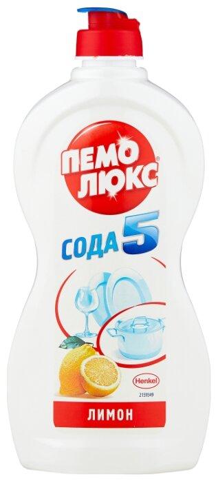 Пемолюкс Средство для мытья посуды Лимон