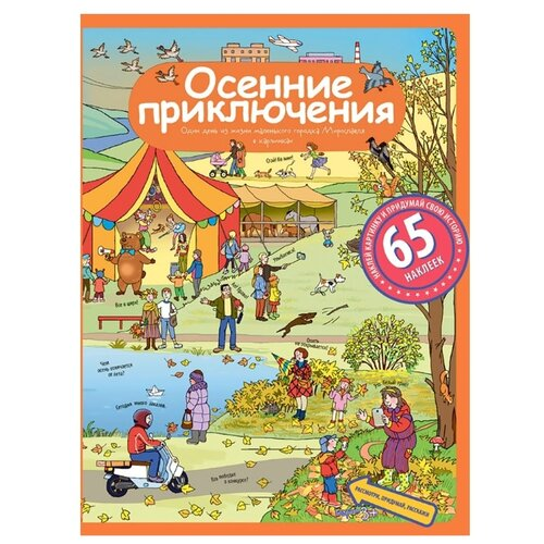 Купить Книжка с наклейками Рассказы по картинкам с наклейками. Осенние приключения , Айрис-Пресс, Книжки с наклейками