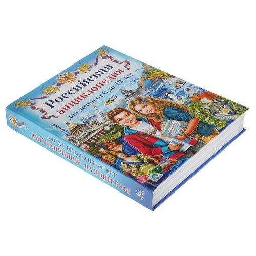Российская энциклопедия для детей от 6 до 12 лет барсотти э анселми а лучшая энциклопедия для детей от 3 до 6 лет