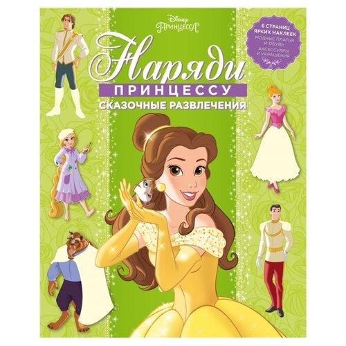 Купить Принцесса Disney. Сказочные развлечения. №1803. Наряди принцессу!, ЛЕВ, Книги с играми