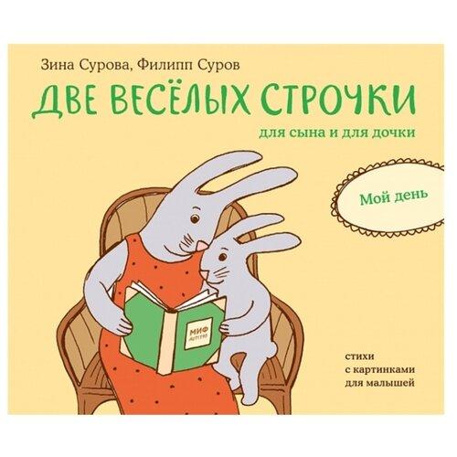 Купить Сурова З. Две веселых строчки для сына и для дочки. Мой день , Манн, Иванов и Фербер, Книги для малышей
