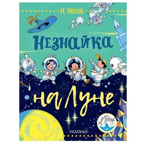 Купить Носов Н.Н. Незнайка на Луне , АСТ, Детская художественная литература