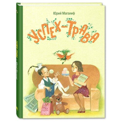Купить Магалиф Ю. Успех-трава , ЭНАС, Детская художественная литература