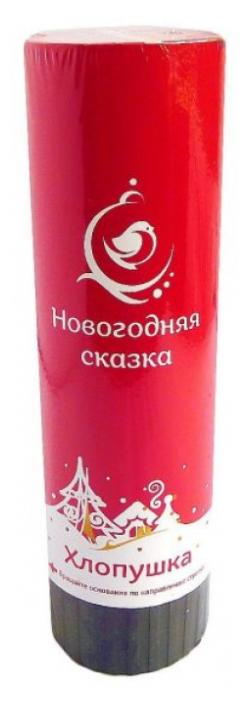 Пневмохлопушка Новогодняя Сказка 973619