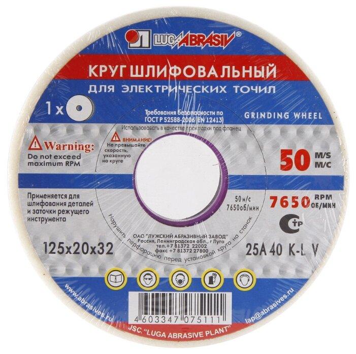 Шлифовальный круг LUGAABRASIV 125х20х32 25А Р40