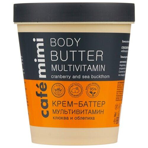 Крем для тела Cafe mimi Мультивитамин, 220 мл