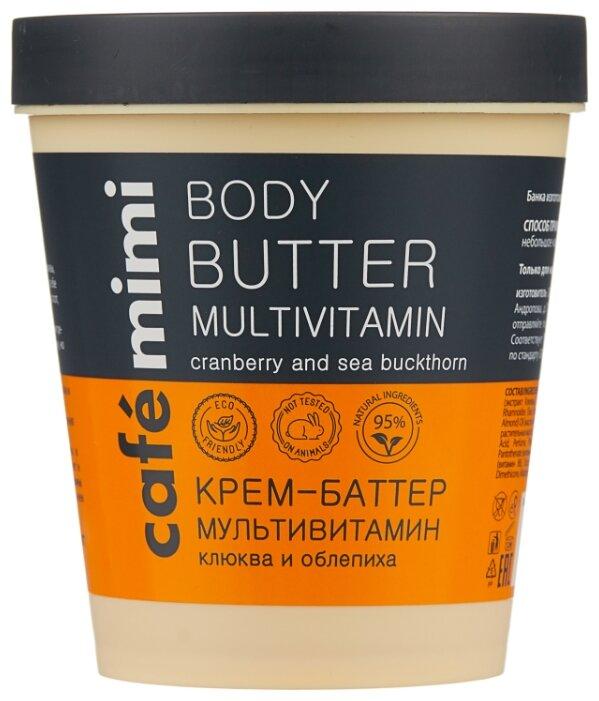 Крем для тела Cafe mimi Мультивитамин