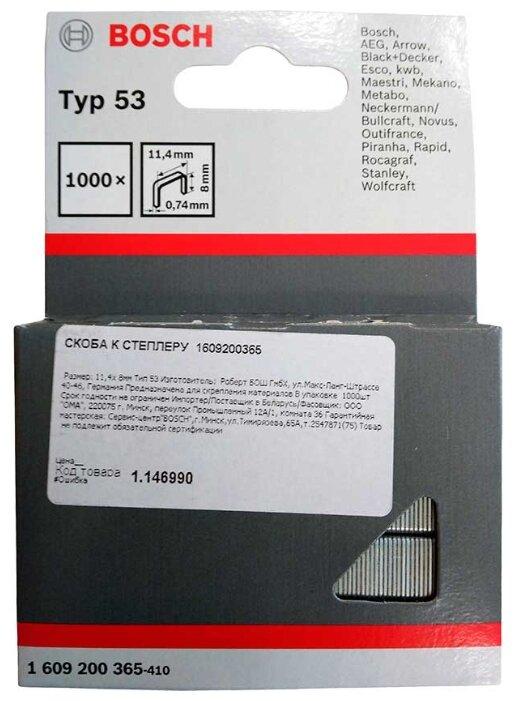 Скобы BOSCH 1609200365 тип 53 для степлера, 8 мм
