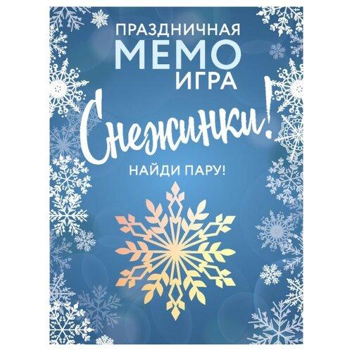 Купить Настольная игра ЭКСМО Праздничная мемо-игра. Снежинки!, Настольные игры