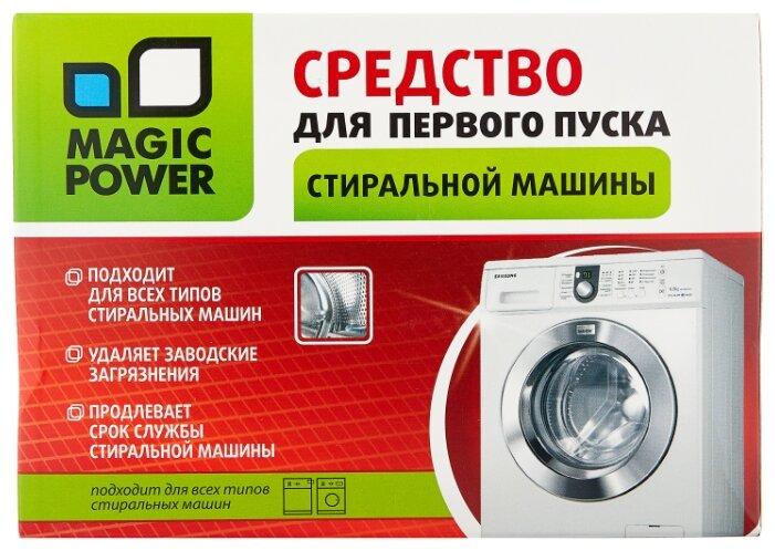 MAGIC POWER Порошок для первого пуска 150 г