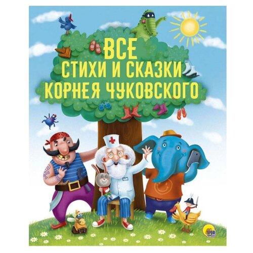 """Чуковский К. И. """"Все стихи и сказки Корнея Чуковского"""""""