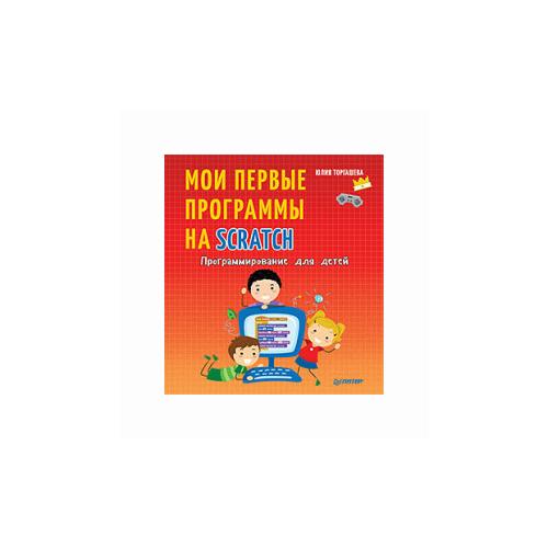 Купить Торгашева Ю.В. Программирование для детей. Мои первые программы на Scratch , Издательский Дом ПИТЕР, Учебные пособия
