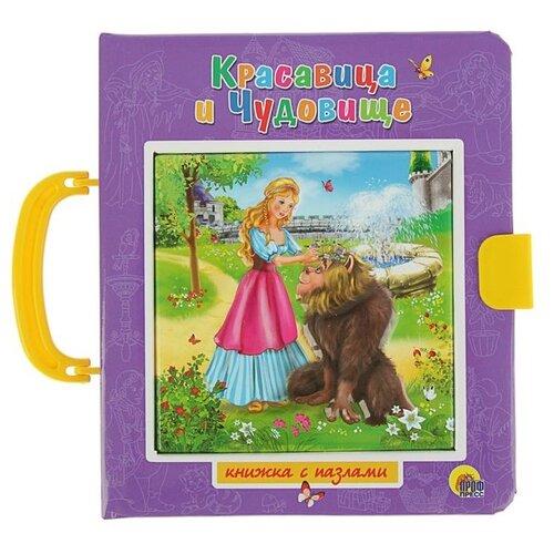 Купить Prof-Press Книжка-пазл с замком. Красавица и чудовище, Книжки-игрушки