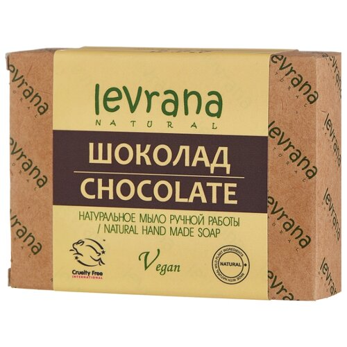 Мыло кусковое Levrana Шоколад натуральное ручной работы, 100 г levrana натуральное мыло календула 100 г