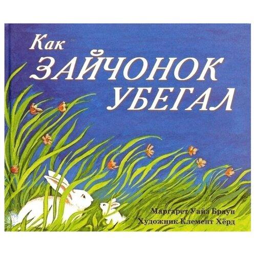 Купить Браун М.У. Как зайчонок убегал , Розовый жираф, Книги для малышей