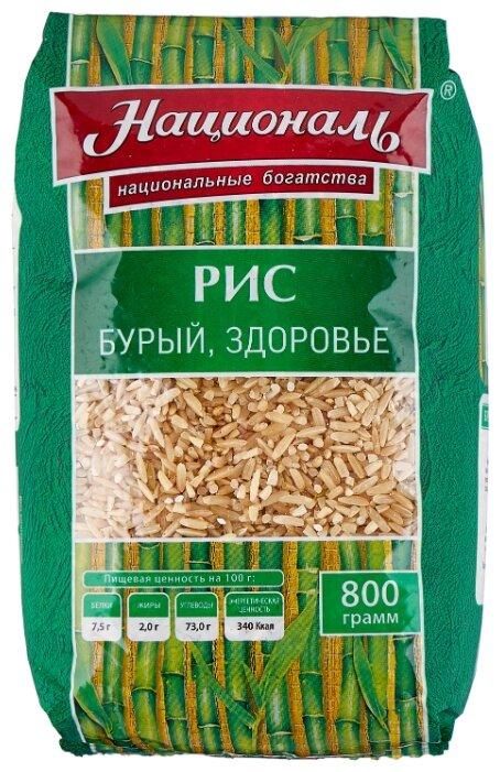 Рис Националь длиннозерный бурый Здоровье 800 г — цены на Яндекс.Маркете
