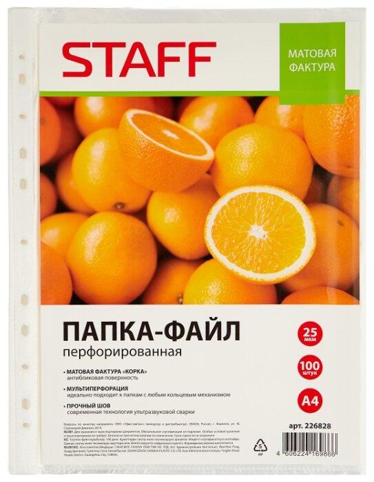 STAFF Папка-файл перфорированная матовая, А4, 25 мкм, 100 шт. — более 5 предложений — купить по выгодной цене на Яндекс.Маркете