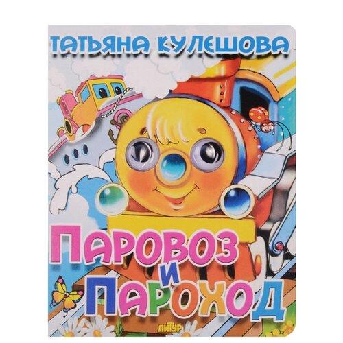 Купить Кулешова Т. Паровоз и Пароход , Литур, Книги для малышей