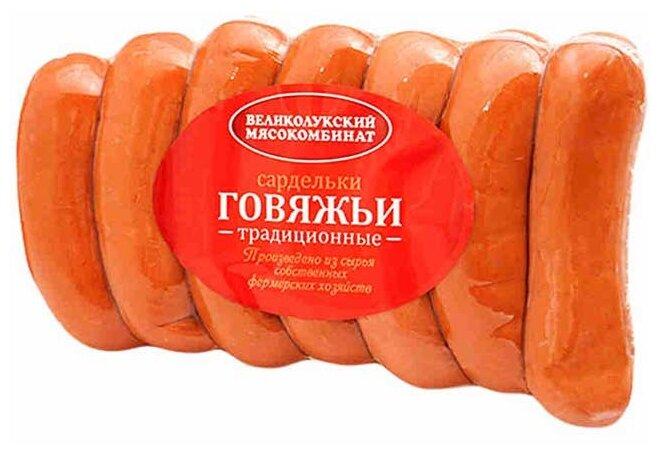 Великолукский Мясокомбинат Сардельки Говяжьи Традиционные