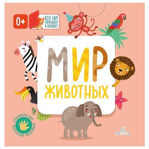 Купить Карякина О., Баканова Е. Мир животных , Бином Детства, Учебные пособия