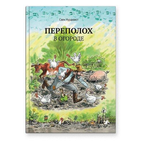 Купить Нурдквист С. Петсон и Финдус. Переполох в огороде , Белая ворона, Детская художественная литература