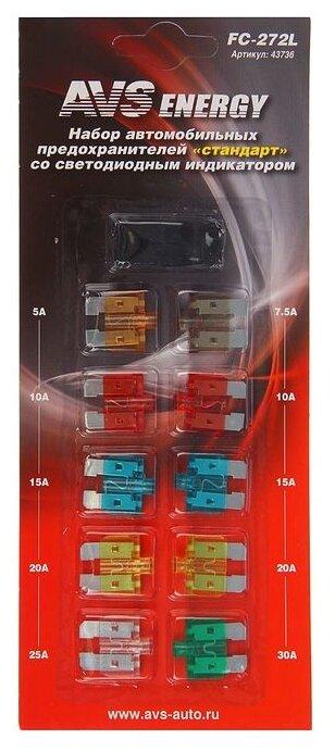 Набор предохранителей 10 шт. 30 А AVS FC-272L