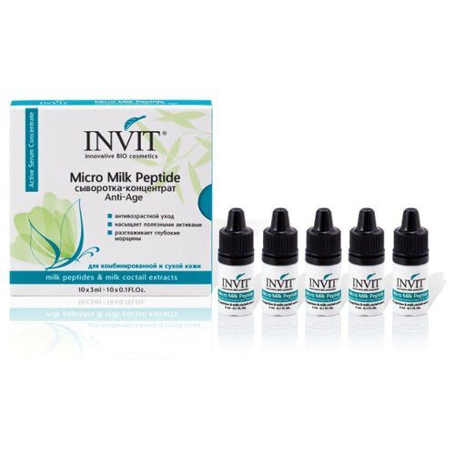 Сыворотка-концентрат INVIT Micro Milk Peptide 10х3 мл invit сыворотка концентрат repair soft care 3 мл х 10 шт invit для лица