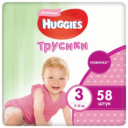Huggies трусики для девочек 3 (7-11 кг) 58 шт.