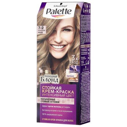 Фото - Palette Роскошный Блонд Стойкая крем-краска для волос, 7-2 Холодный русый краска д волос palette n7 русый