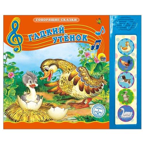 Купить Андерсон Г. Говорящие сказки. Гадкий утенок , Проф-Пресс, Книги для малышей