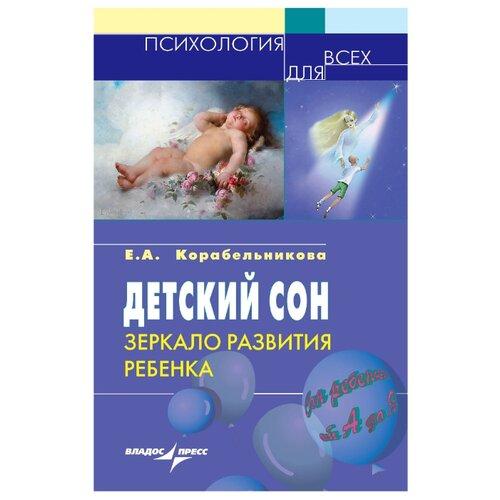 Купить Корабельникова Е. А. Детский сон: зеркало развития ребенка , Владос, Книги для родителей