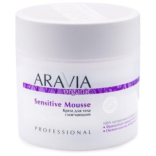 Крем для тела ARAVIA Professional Organic смягчающий Sensitive Mousse, 300 мл крем для тела aravia professional organic увлажняющий укрепляющий vitality spa 300 мл