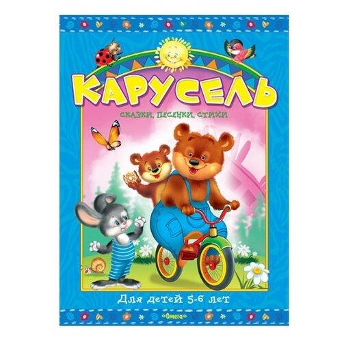 Купить Карусель. Сказки, стихи, песенки, загадки. Для детей 5-6 лет, Омега, Детская художественная литература