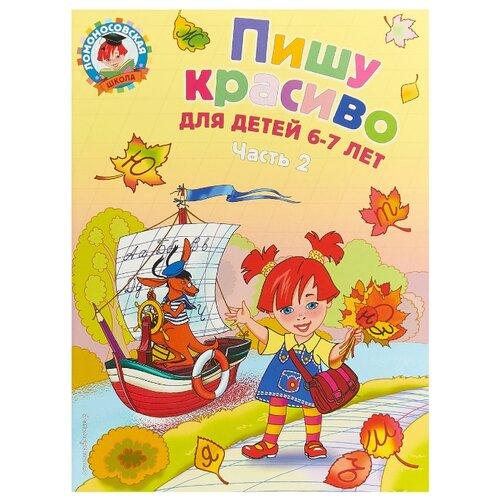 Купить Володина Н.В. Пишу красиво: для детей 6-7 лет. Часть 2 , ЭКСМО, Учебные пособия