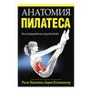 """Клиппингер Карен """"Анатомия пилатеса. Иллюстрированное руководство"""""""