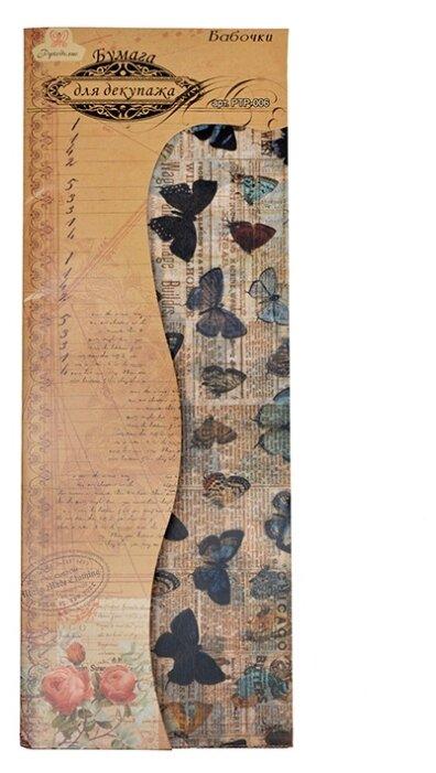 Набор бумаги для декупажа Рукоделие Бабочки, 395x495